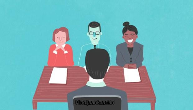 इंटरव्यू में पूछे जाने वाले कुछ सामान्य प्रश्न और उनके जवाब
