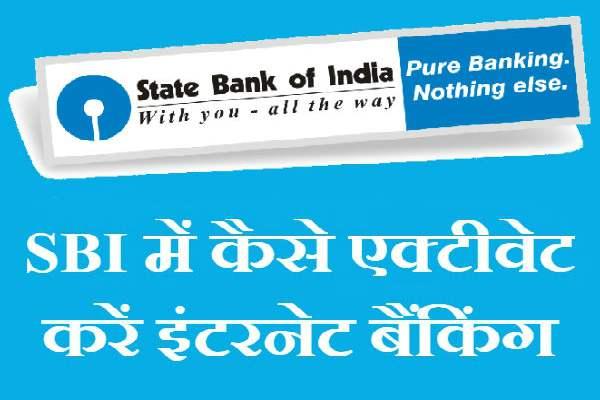 एसबीआई नेट बैंकिंग कैसे चालू करे
