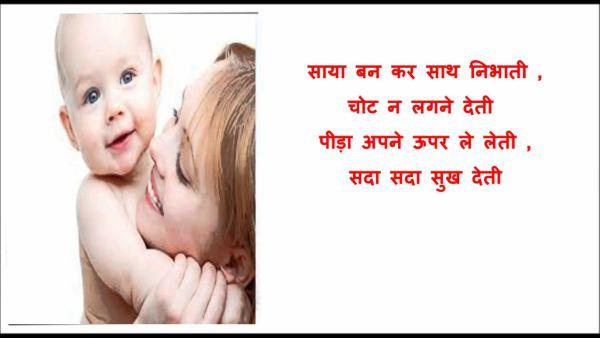 माँ पर हिंदी कविता