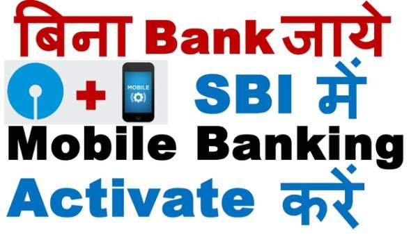 मोबाइल बैंकिंग सबी रजिस्ट्रेशन ऑनलाइन