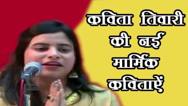 Kavita Tiwari Poems Lyrics