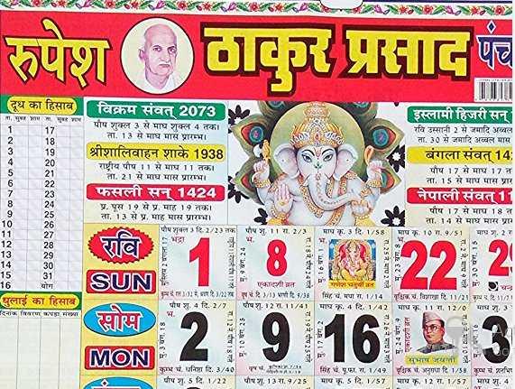 Thakur Prasad Calendar 2018 - ठाकुर प्रसाद कैलेंडर २०१८ Panchang Hindi Pdf
