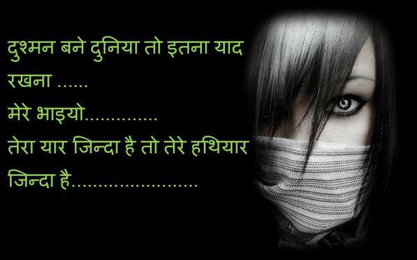 Gham Bhare Sms