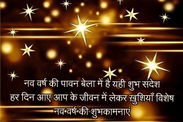 नए साल की शायरी हिंदी में