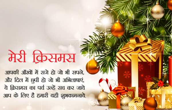 Merry Christmas Shayari in Hindi 2020 - मैरी क्रिसमस शायरी - बड़ा दिन - Xmas SMS