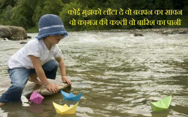 Bachpan shayari in hindi