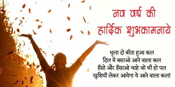 Happy New Year Shayari in Hindi 2018