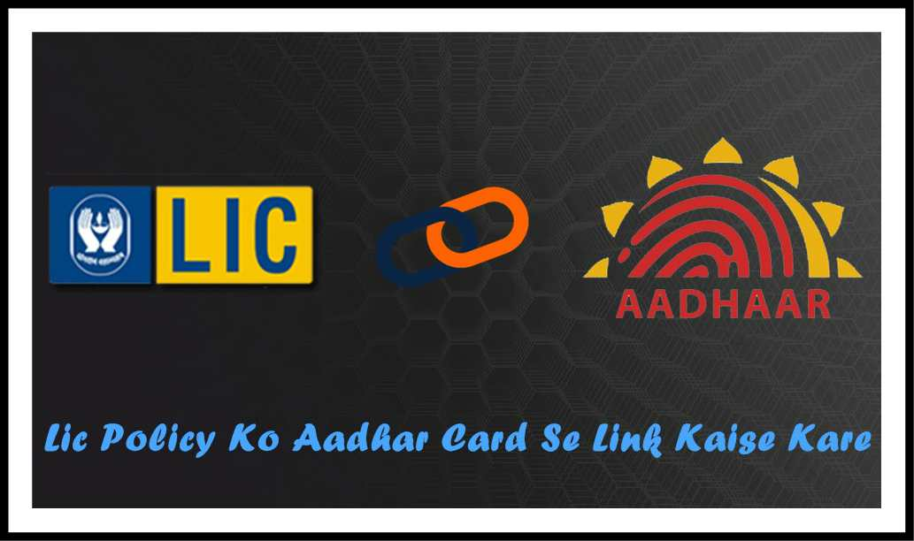 How to Link Aadhar to LIC Policy - एलआईसी पॉलीसी को आधार से ऑनलाइन कैसे जोड़ें