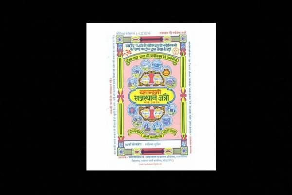 Kishore Jantri Panchang 2018 - किशोर जंत्री पञ्चाङ्ग २०१८ - हिंदी कैलेंडरपीडीऍफ़