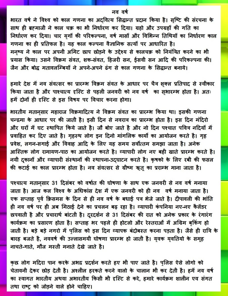 Buy a essay on independence day in hindi language