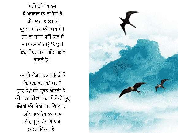 Sumitranandan Pant Poem Badal in Hindi