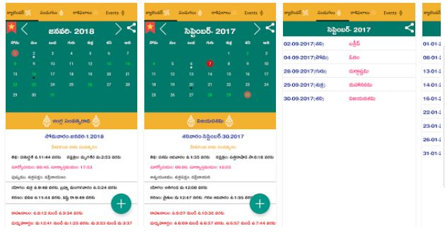 Telugu Calendar 2018 Download PDF Panchangam - తెలుగు క్యాలెండర్ 2018 డౌన్లోడ్ PDF