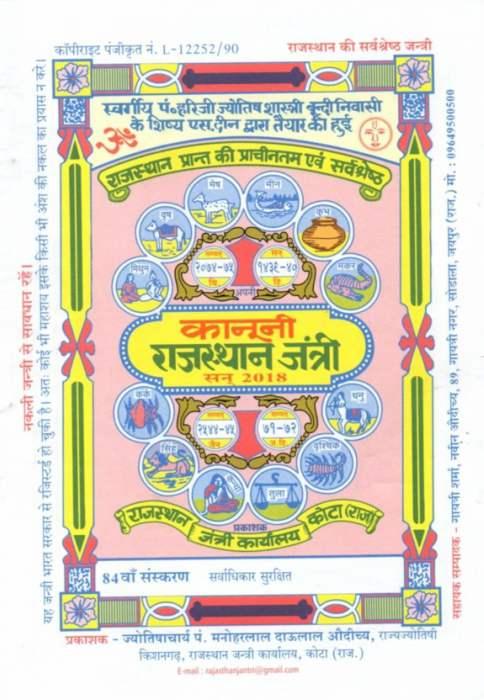 kanuni rajasthan jantri 2018 with kishore jantri panchang