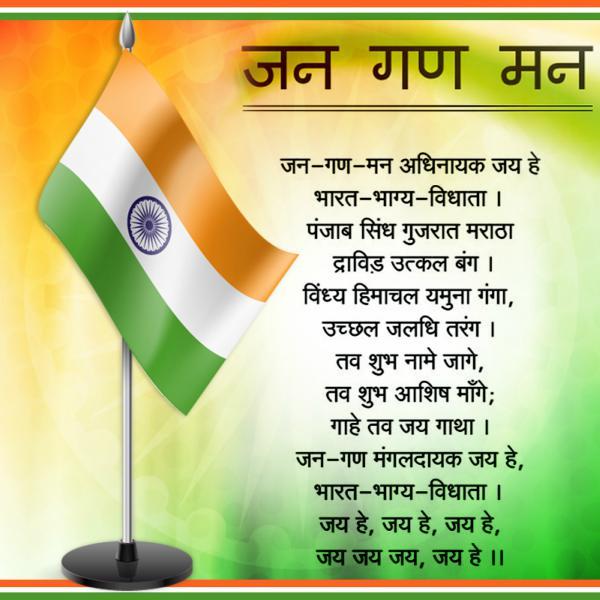 गणतंत्र दिवस पर गीत