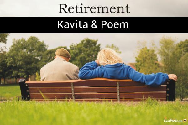 फेयरवेल कविता इन हिंदी - रिटायरमेंट की कविता - Retirement Poem - सेवानिवृति कविता पोयम्स