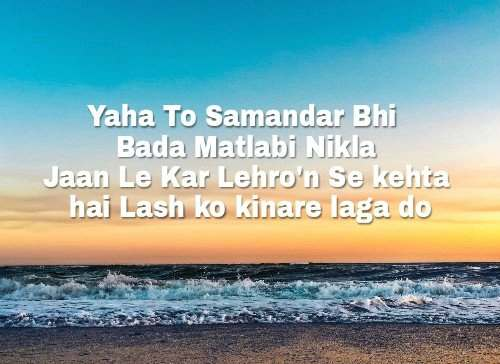 matlabi log shayari images