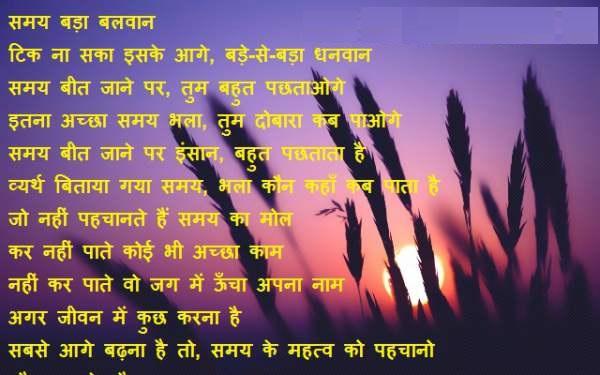 वसंत ऋतु पर छोटी कविता - Basant Ritu Par Kavita Hindi Mein