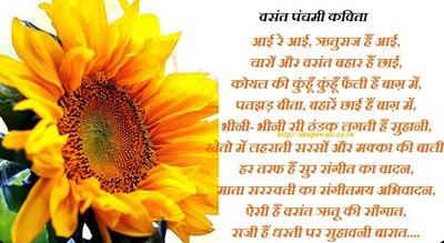 वसंत ऋतु मराठी कविता - Poem on Vasant Panchami