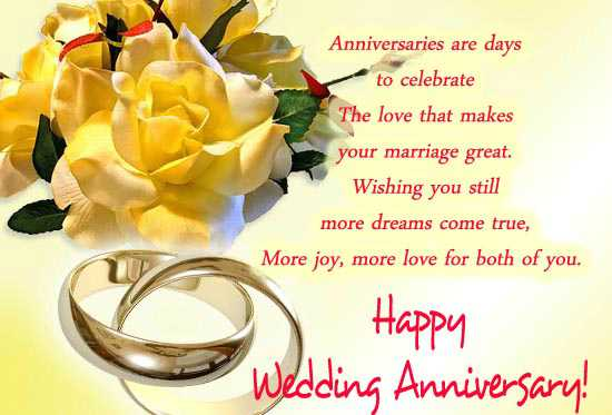 शादी की सालगिरह की बधाई