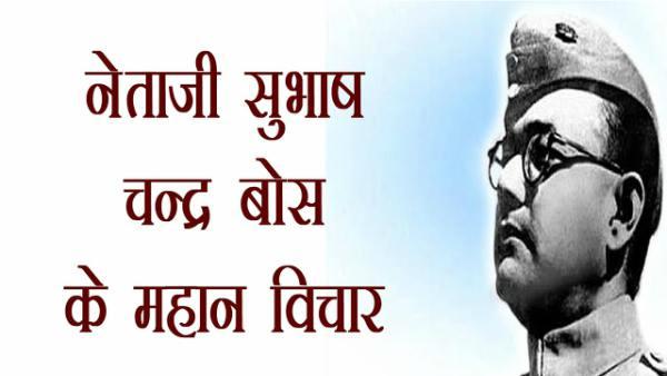 सुभाष चंद्र बोस के नारे - सुभाष चन्द्र बोस के अनमोल वचन व विचार | Famous Slogans Of Subhash Chandra Bose