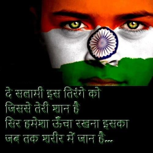 Desh bhakti shayari image hd
