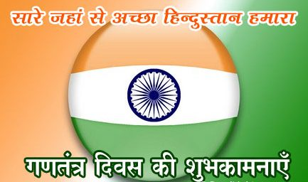 26 जनवरी पर निबंध 2018- Republic Day Essay in Hindi - Gantantra Diwas par Nibandh