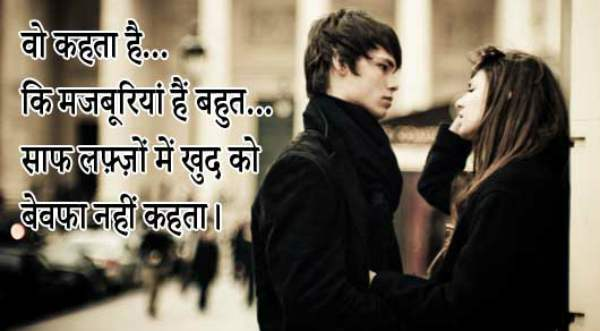 Bewafa Shayari In Hindi Language Font