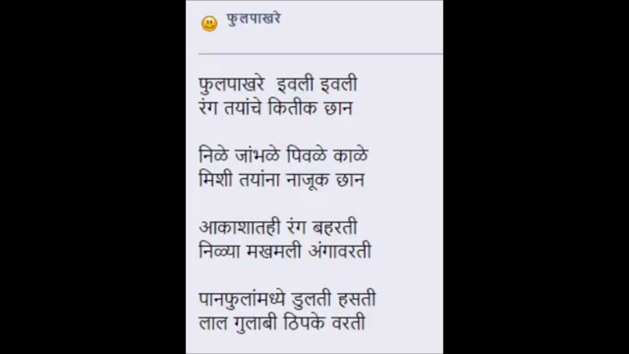 Fulpakharu Marathi Kavita