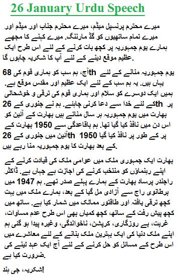 26 january speech in urdu