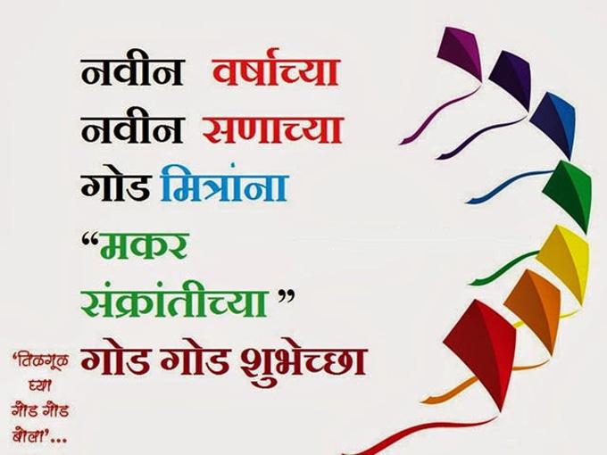 Makar Sankranti Marathi SMS
