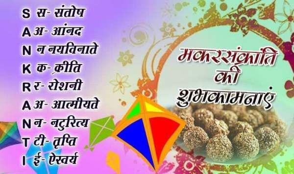 Makar Sankaranti Shubhkamnaye