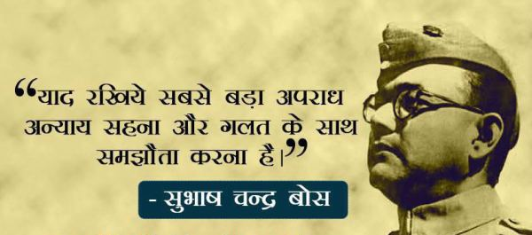 Netaji Subhash Chandra Bose Shayari In Hindi