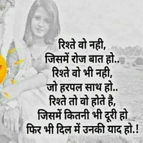 Pati Patni Ka Rishta Shayari
