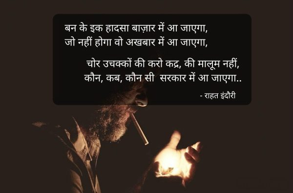 Collection of Rahat Indori's best Shayari