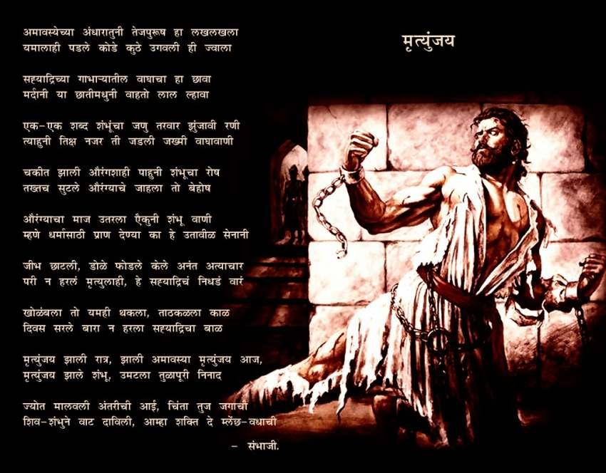Sambhaji Maharaj Kavita in Marathi