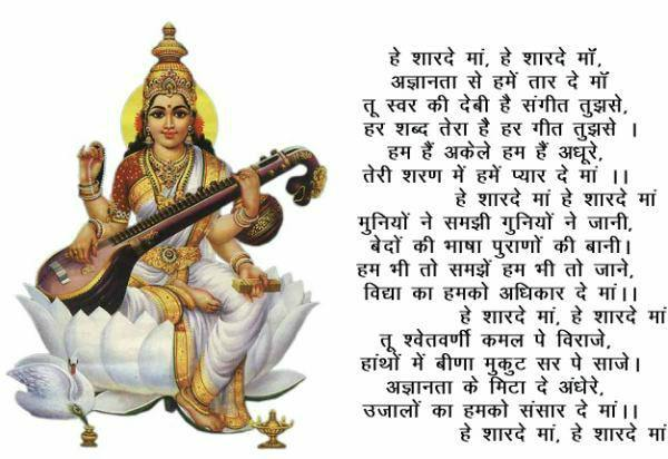 Saraswati Vandana In Hindi