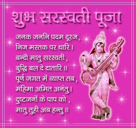 Saraswati Vandana kavita in hindi