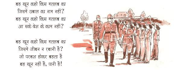 Short Poem On Netaji Subhash Chandra Bose