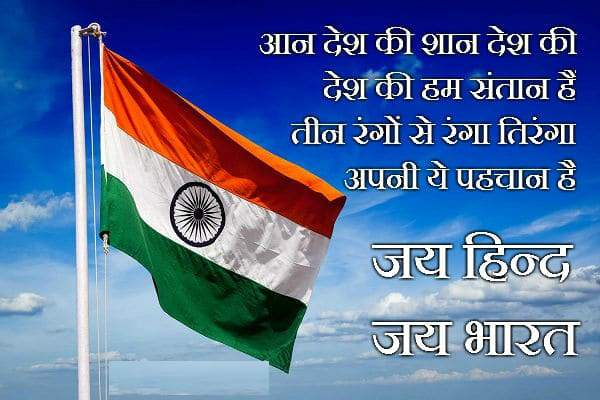देशभक्ति शायरी इमेज -Desh Bhakti Shayari Image in Hindi
