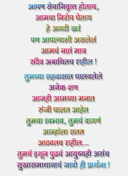 marathi kavita for farewell
