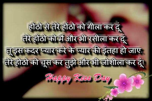 किस डे शायरी 2019 - Happy Kiss Day Shayari in Hindi for