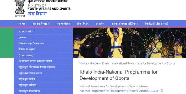 खेलो इंडिया रजिस्ट्रेशन