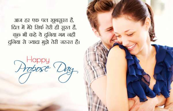 8th Feb Propose Day in Hindi