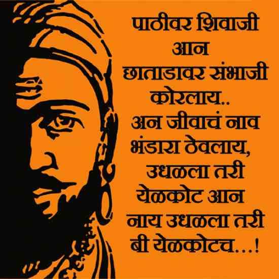 शिवाजी महाराज जयंती शुभेच्छा