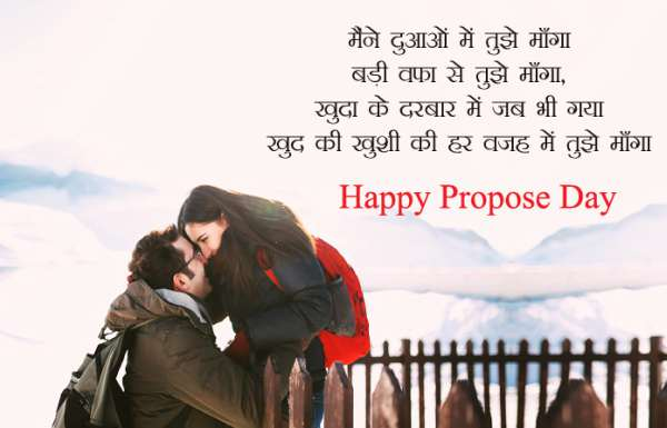 Happy 8th Feb Propose Day Images with Messages in Hindi