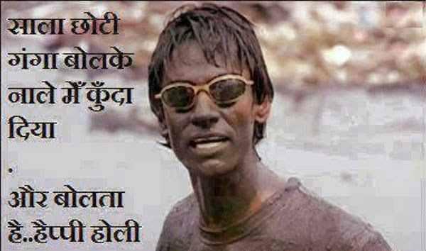 Holi funny image