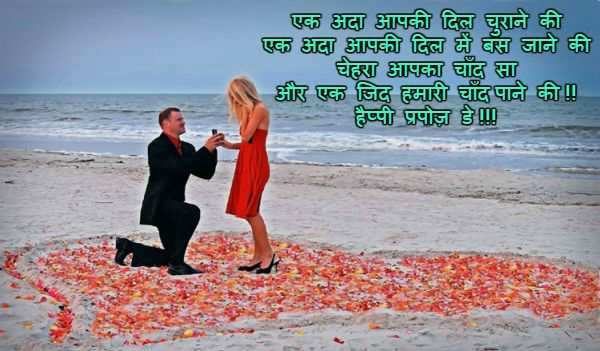 Image of happy propose day