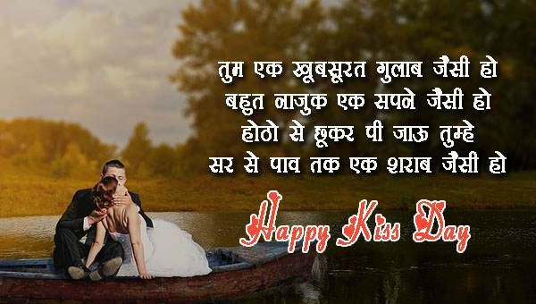 Kiss Shayri Hindi Me