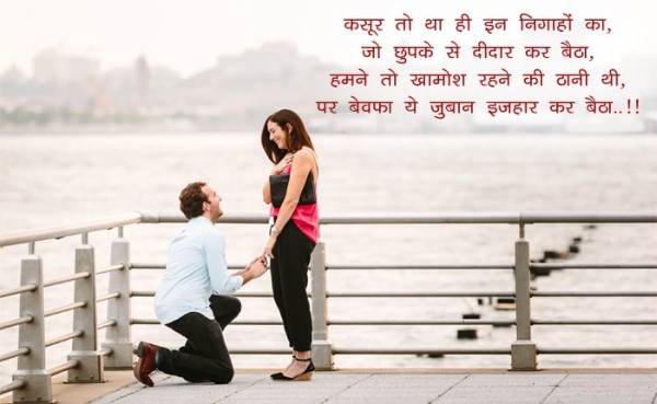Propose Status For Girlfriend in Hindi