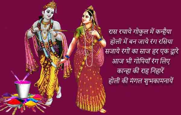 Radha krishna holi shayari status